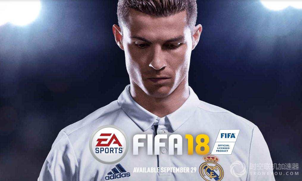 FIFA18加速器