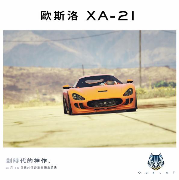 GTA5欧斯洛XA-21上线