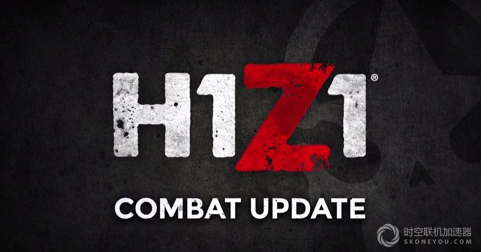 H1Z1战斗更新