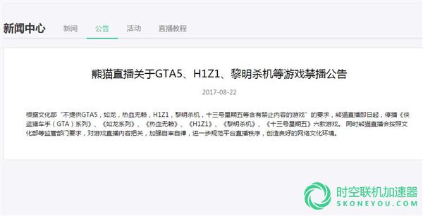 h1z1微博搜索词将被解禁