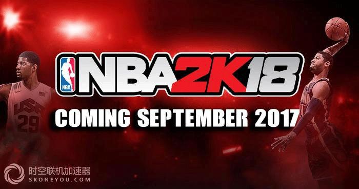 NBA 2K18 Switch版游戏掉帧崩溃问题频频
