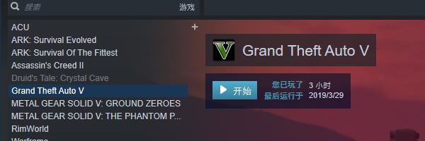 GTA5检验游戏完整性的方法