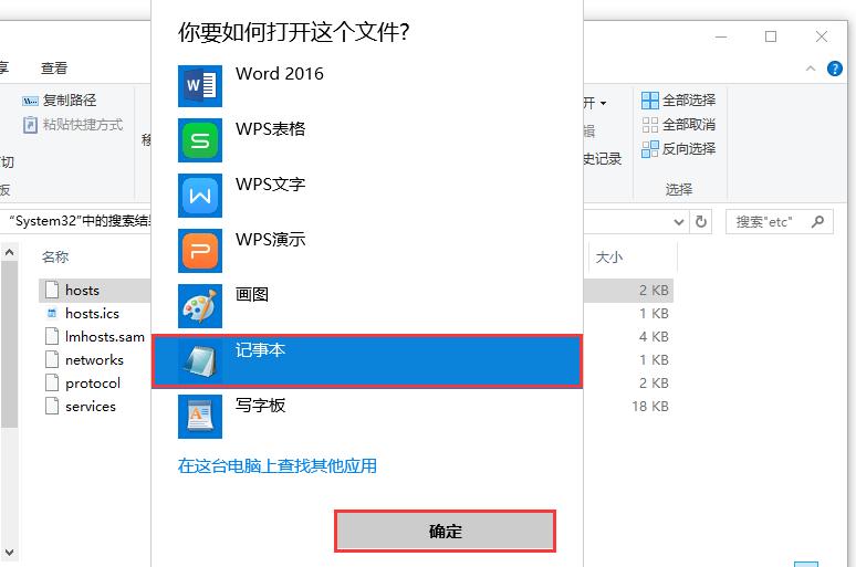 steam提示错误代码:nvalid SSL Certificate解决办法3