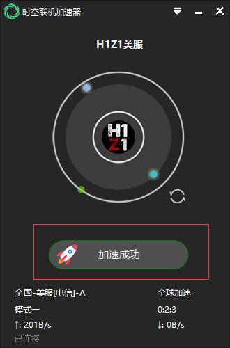 h1z1加速器